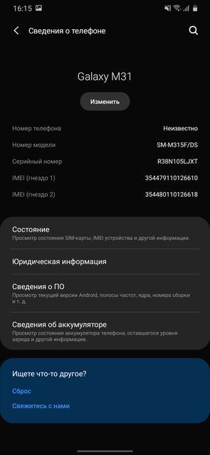 Обзор Samsung Galaxy M31 и Galaxy M21: ложка корейского дёгтя в бочку китайского мёда-261