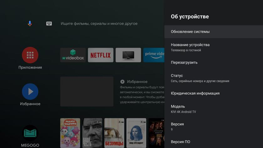 Обзор Android-телевизора KIVI 43U710KB: лучший телевизор до 10 000 гривен-6