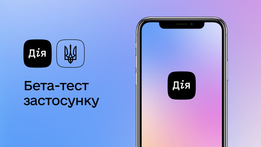 Министерство цифровой трансформации Украины запускает бета-тестирование приложения «Дія» (обновлено)