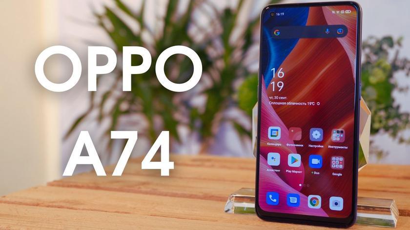 Обзор OPPO A74: крепкий среднячок
