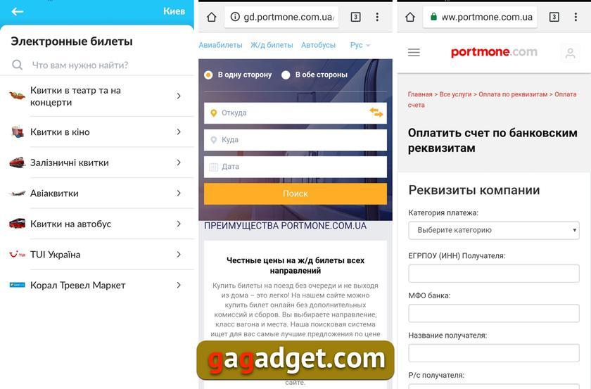 Обзор обновленного приложения Portmone: как изменилось приложение для смартфона-8