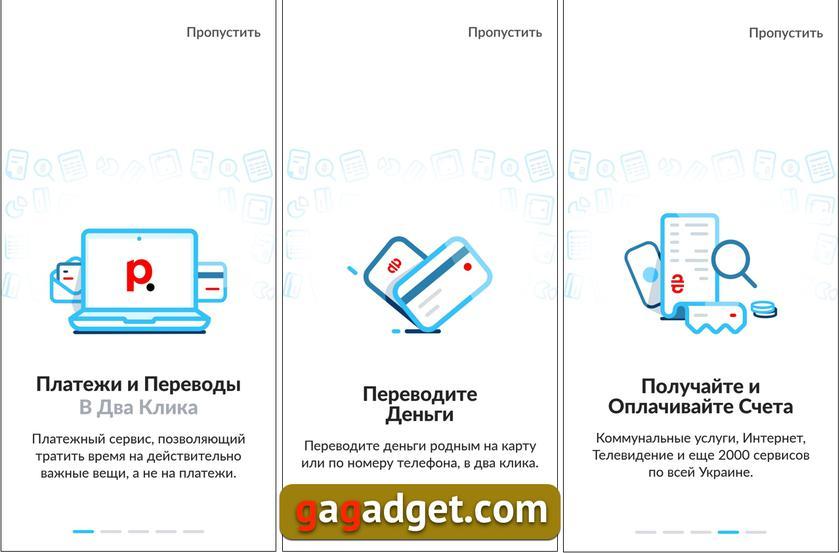 Обзор обновленного приложения Portmone: как изменилось приложение для смартфона