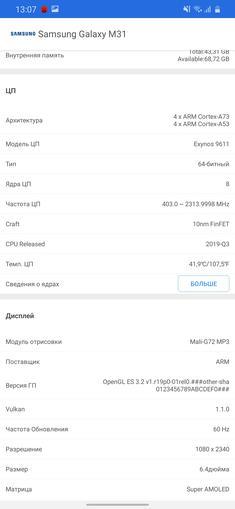 Обзор Samsung Galaxy M31 и Galaxy M21: ложка корейского дёгтя в бочку китайского мёда-101