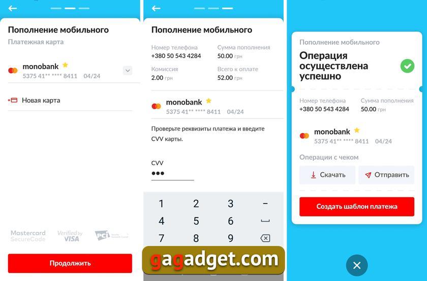 Обзор обновленного приложения Portmone: как изменилось приложение для смартфона-12