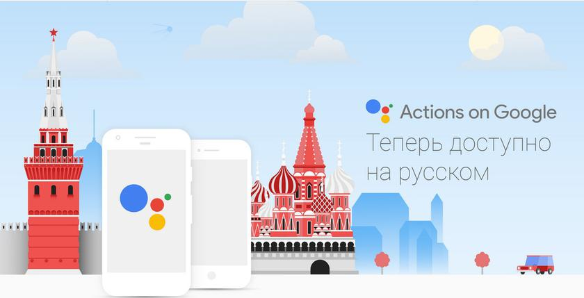 Google Assistant выучил русский язык