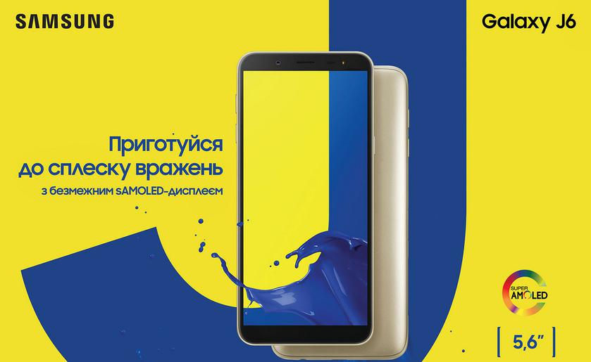 Смартфоны Samsung Galaxy J6 и Galaxy J4 в Украине: цены и когда ждать