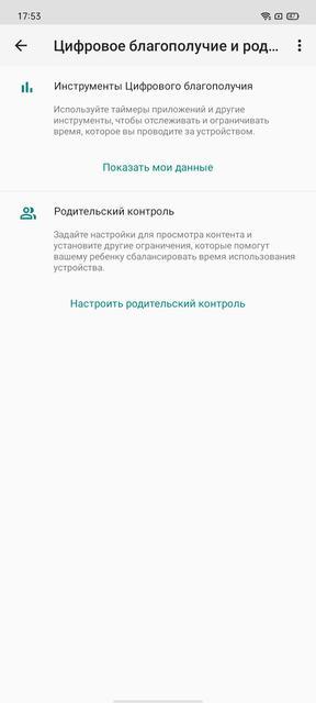 Обзор realme C3: лучший бюджетный смартфон с NFC-128