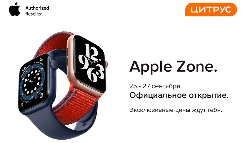 Новые официальные Apple Zone в Цитрусе