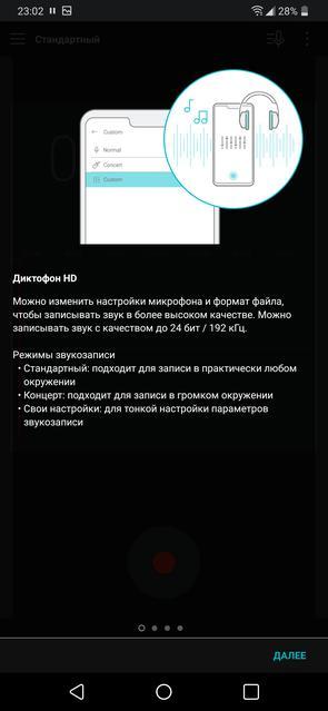 Обзор LG G7 ThinQ: быть в тренде-111