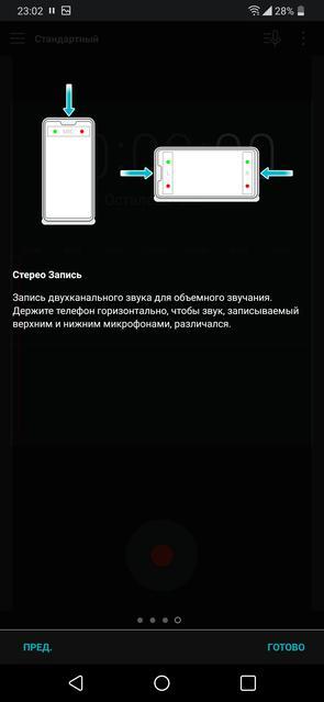 Обзор LG G7 ThinQ: быть в тренде-113