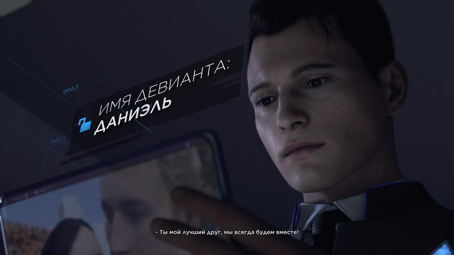 Detroit_ Become Human™_20180509210738.jpg
