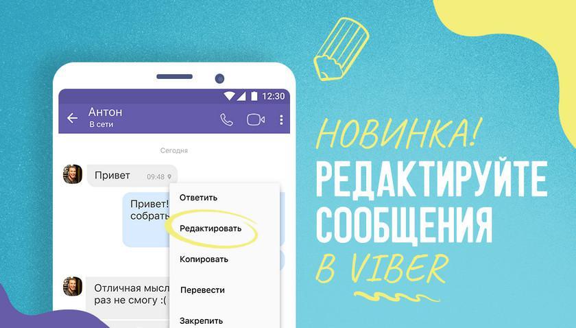 В Viber теперь можно редактировать сообщения