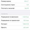 Обзор iPhone SE 2: самый продаваемый айфон 2020 года-30