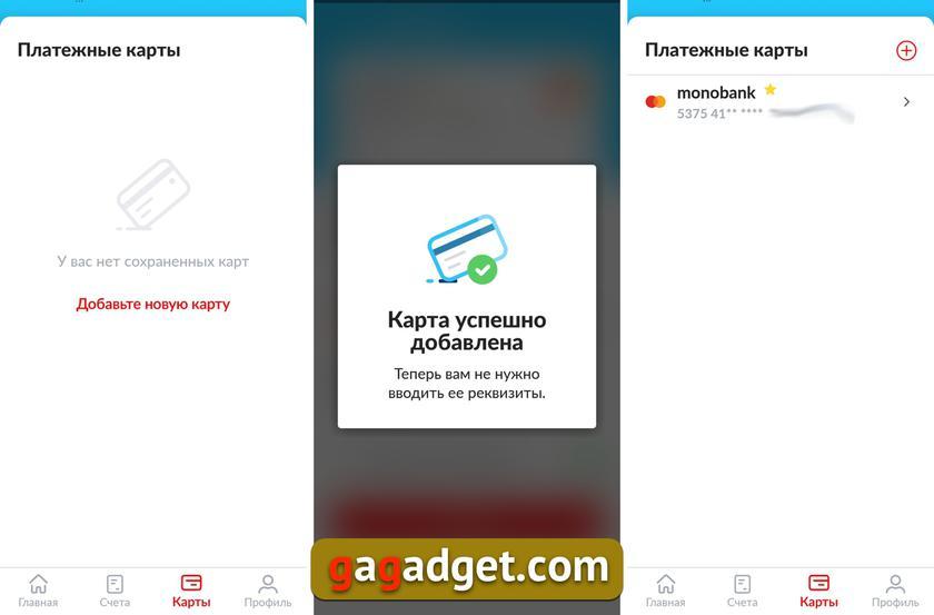 Обзор обновленного приложения Portmone: как изменилось приложение для смартфона-9