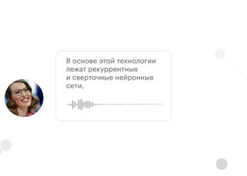 Новый виток Deepfake: нейросеть говорит голосом Ксении Собчак (и любой другой знаменитости)