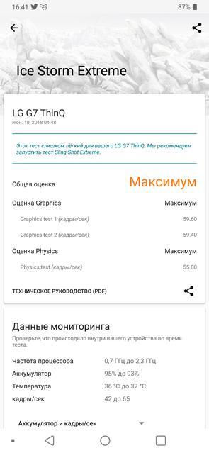 Обзор LG G7 ThinQ: быть в тренде-83