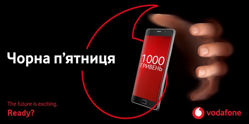 Чёрная пятница в Vodafone: 1000 гривен кешбэка при покупке смартфона