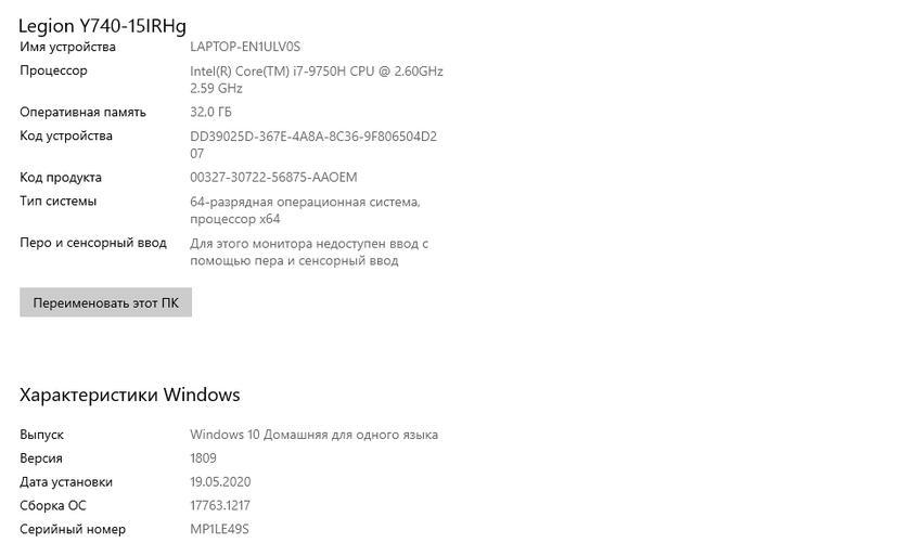 Обзор Lenovo Legion Y740: мощь RTX в стильном корпусе-40