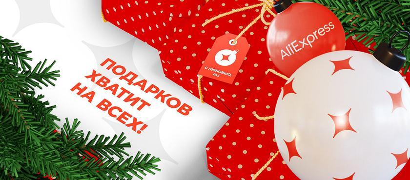 Итоговая распродажа года AliExpress: лучшие скидки на наушники, дроны и «умную» технику
