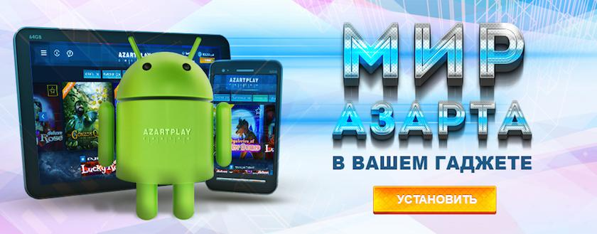 азарт плей мобильная версия