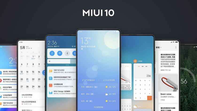 Финальная версия MIUI 10 выйдет не раньше сентября