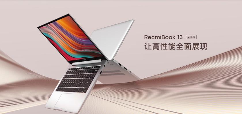 RedmiBook 13: компактный ноутбук с чипом Intel Core i5/i7 10 Gen, видеокартой Nvidia GeForce MX250, автономностью до 11 часов и ценником от $597