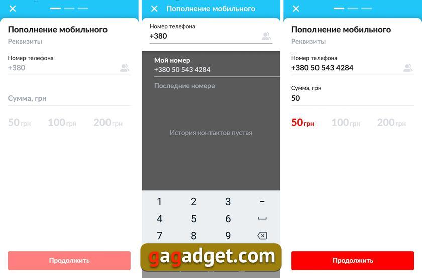 Обзор обновленного приложения Portmone: как изменилось приложение для смартфона-11