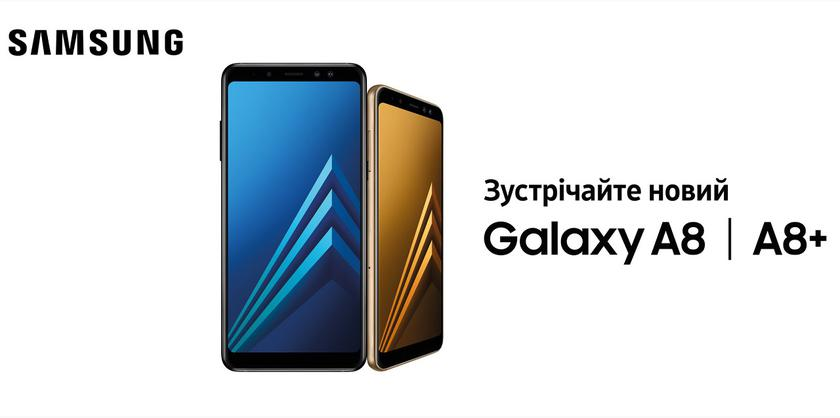 Smartphones Samsung Galaxy A8 and A8 + come to Ukraine