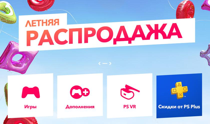 ВPlayStation Store началась летняя распродажа