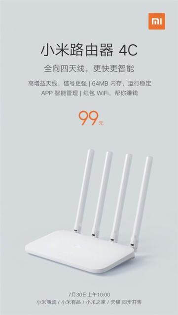 xiaomi-mi-router-4c.jpg