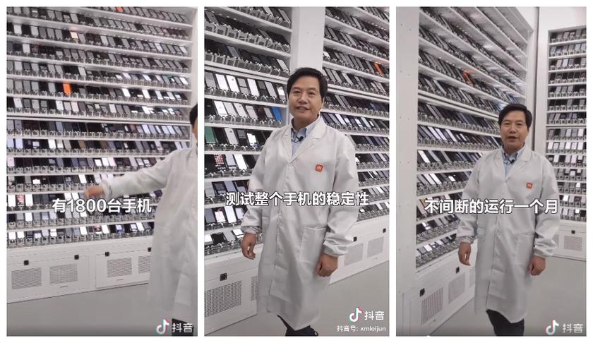CEO Xiaomi Лей Цзунь показал лабораторию компании: производитель сейчас тестирует 1800 смартфонов