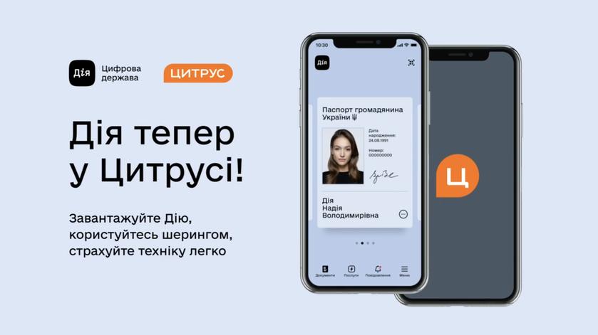 Цитрус первым из украинской розницы стал работать с сервисом «Дія»