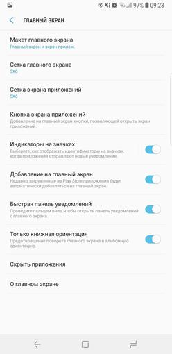 Screenshot_20180828-092358_Samsung Experience Home.jpg