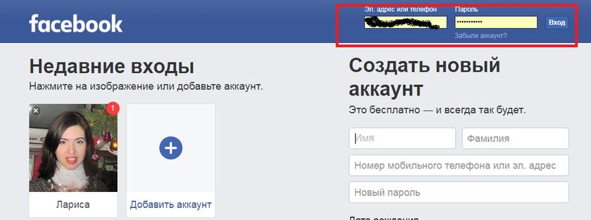 Фейсбук: вход на Мою страницу