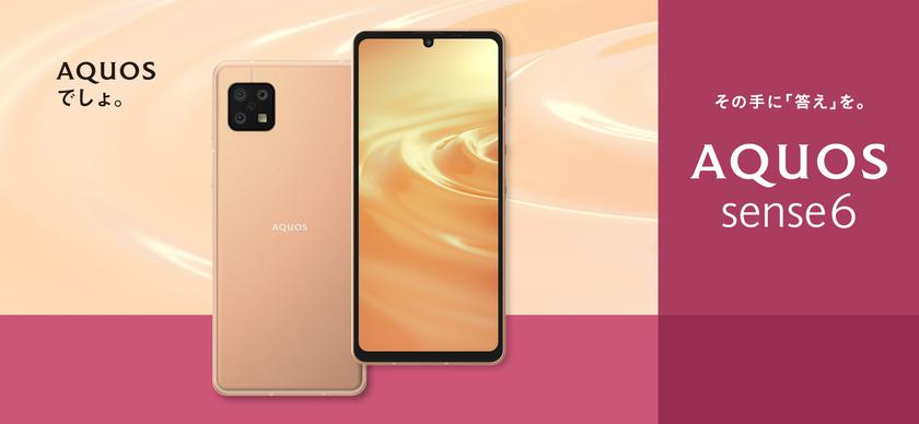 Sharp Aquos Sense 6 – Snapdragon 690, Android 11, NFC, IP68 и 120 Гц дисплей OLED