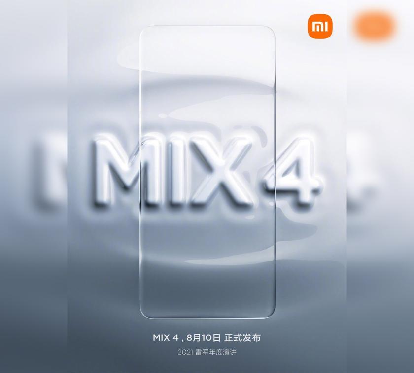 Почему Mi MIX 4 разрабатывался целых 3 года? Xiaomi показала 6 вариантов смартфона