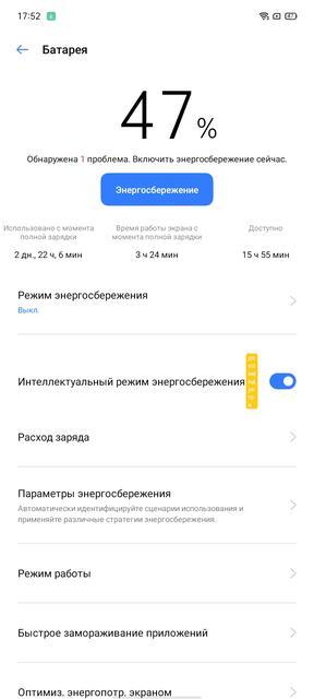 Обзор realme C3: лучший бюджетный смартфон с NFC-126