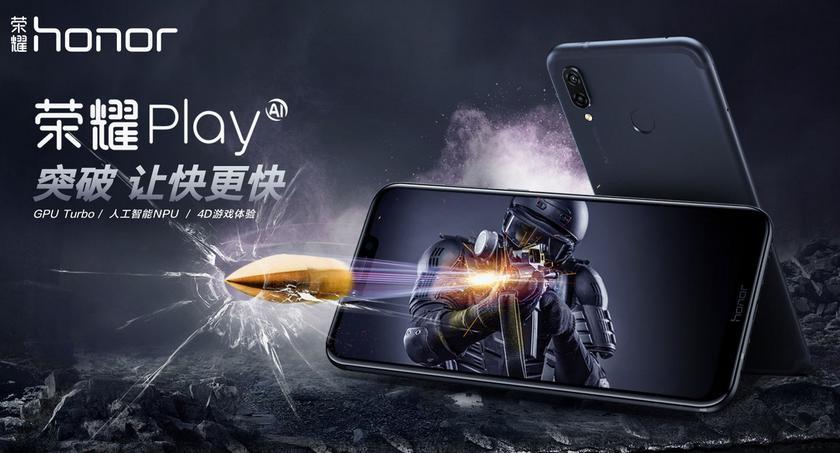 Представлен Huawei Honor Play с «очень страшной» технологией GPU Turbo