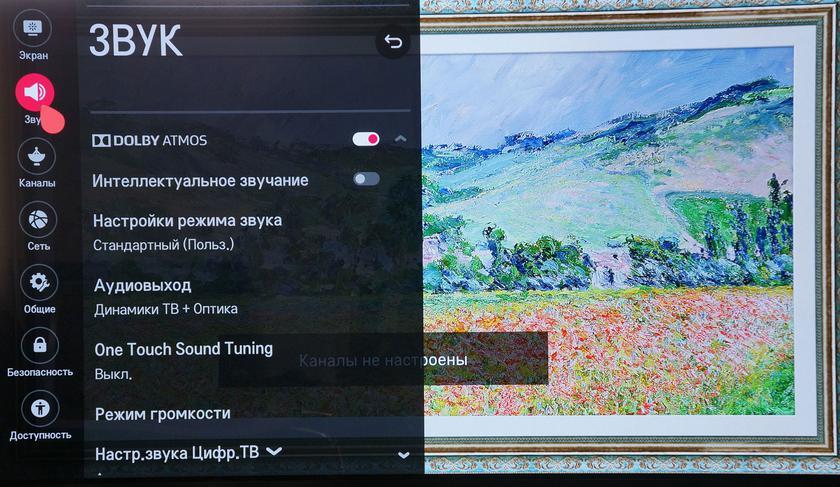 Обзор LG OLED65E8PLA: OLED-телевизор с максимальным набором новых технологий-58