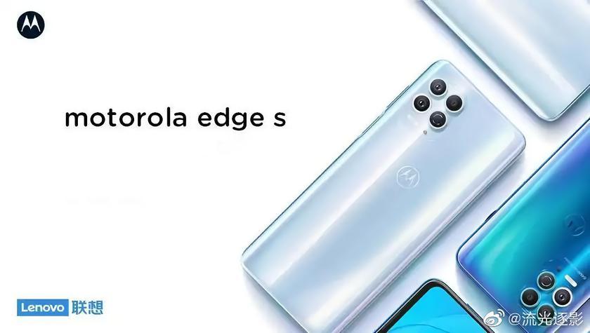 Флагман Motorola Edge S получит десктопный режим и выйдет за пределами Китая, как Moto G100