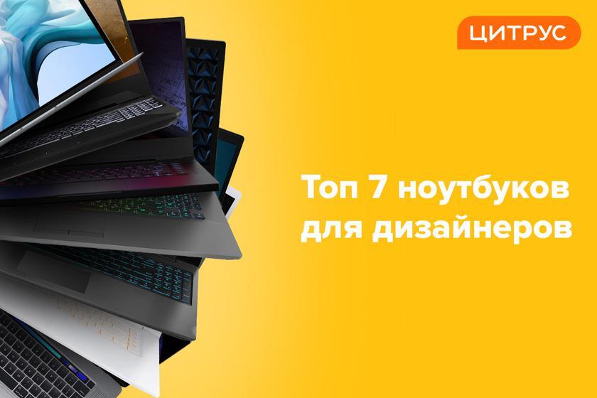 ТОП-7 ноутбуков для дизайнеровот Цитруса