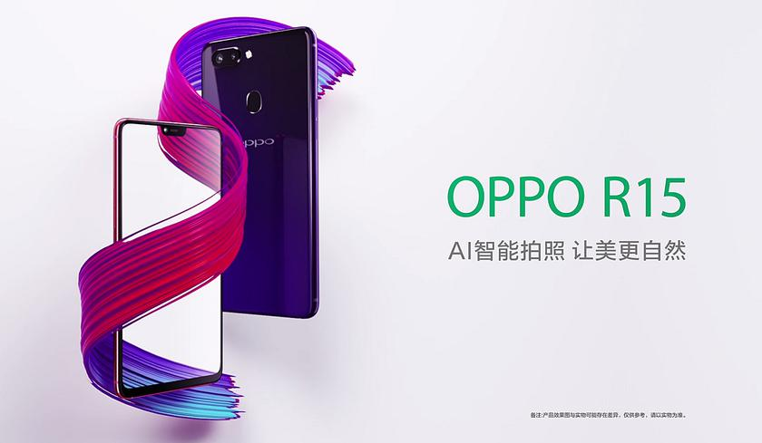 The network got the characteristics of smartphones Oppo R15 and R15 Dream Mirror Edition