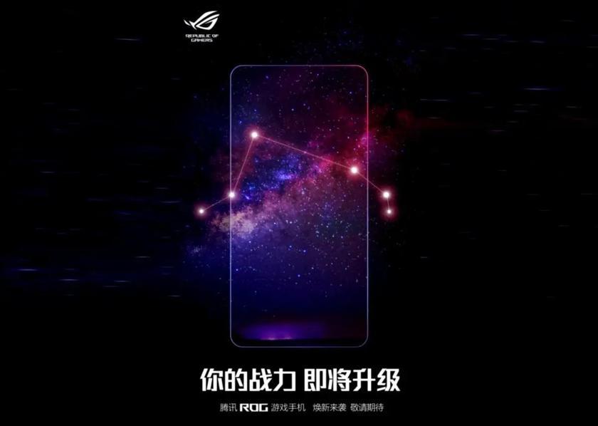 ASUS ROG Phone 4 получит аккумулятор на 6000 мАч с быстрой зарядкой до 65 Вт