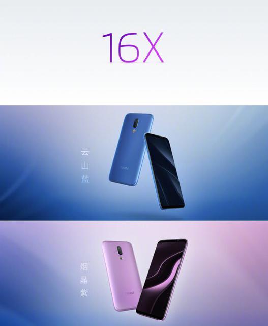 Meizu V8 и 16X появятся на полках магазинов в новых расцветках