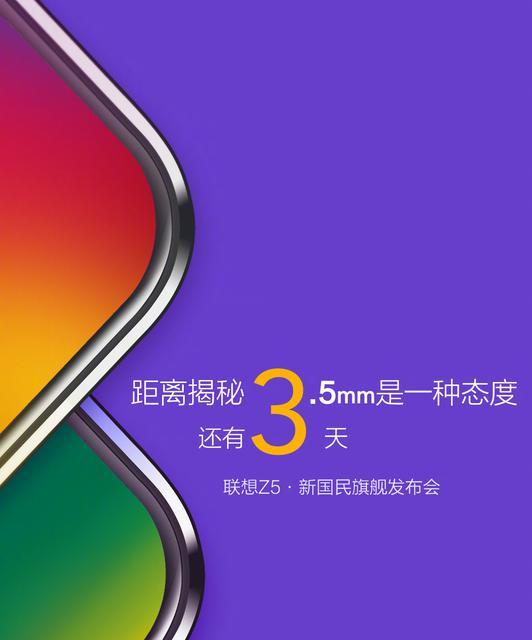 lenovo-z5-teaser-bezels-4.jpg