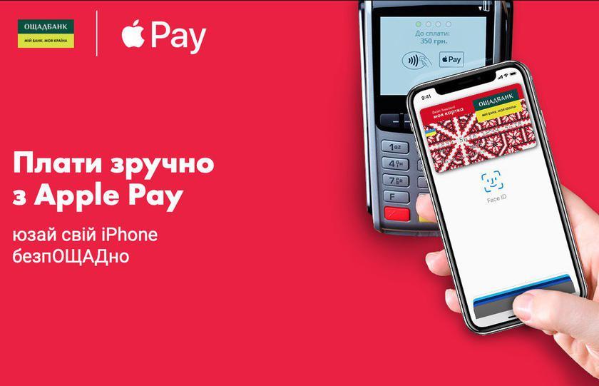 «Ощадбанк» запустил платежный сервис Apple Pay