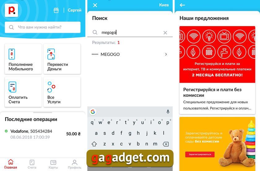 Обзор обновленного приложения Portmone: как изменилось приложение для смартфона-2