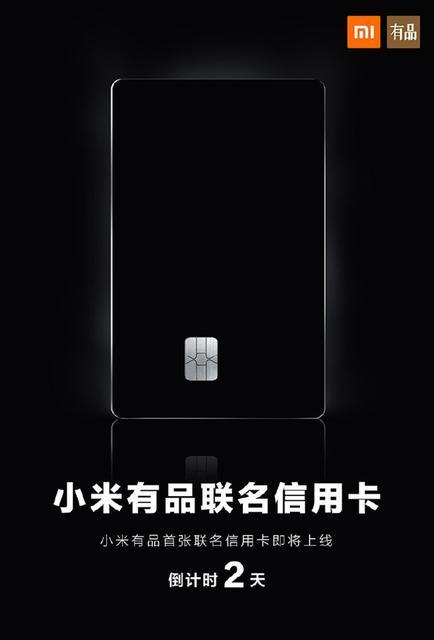 Xiaomi тоже выпустит свою кредитную карту. Афиша Днепра