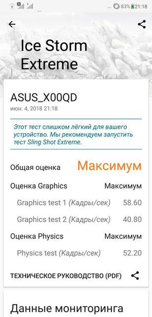 Обзор ASUS Zenfone 5 (2018): мастер фотографии-44