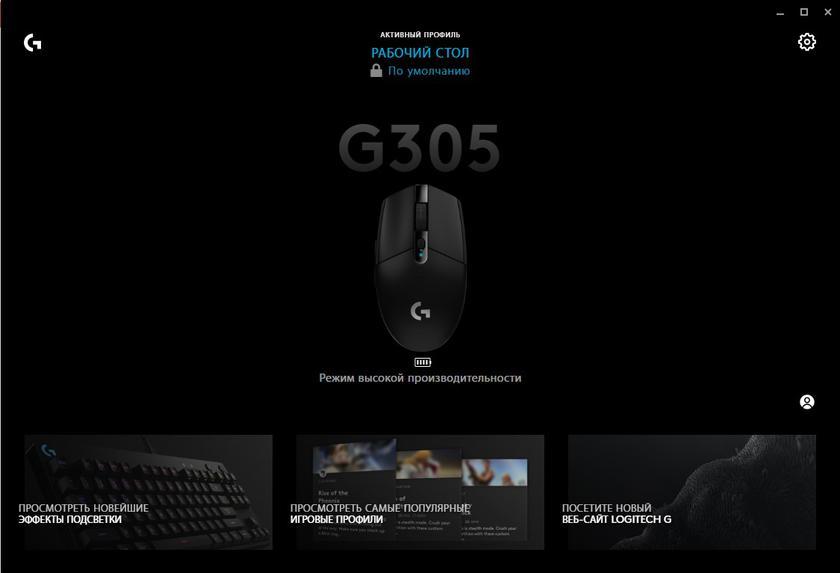 Обзор Logitech G305 Lightspeed: беспроводная игровая мышь с отличным сенсором-16